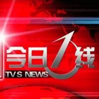 广东台一线新闻
