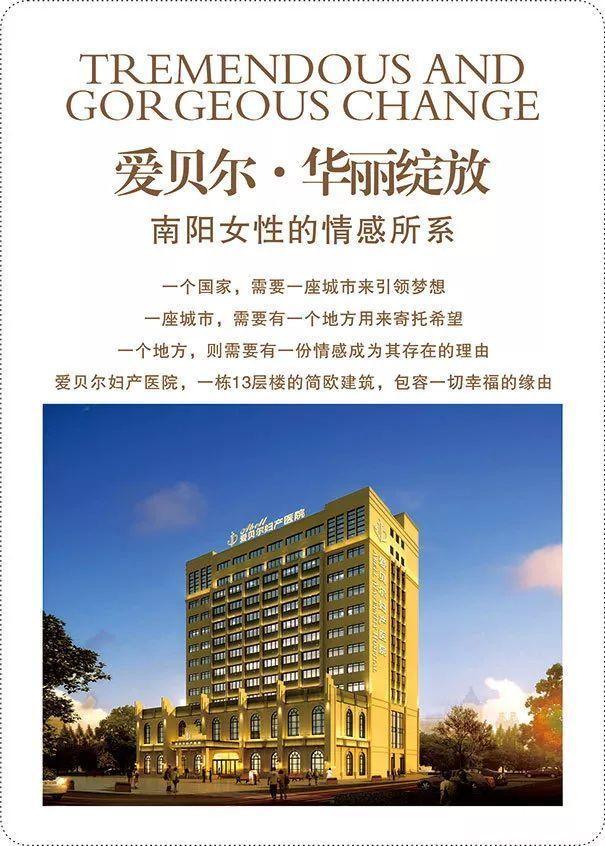 热烈祝贺南阳爱贝尔妇产医院盛大开业!