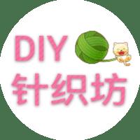 DIY针织坊