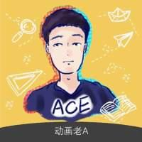 ACE动画