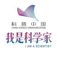 我是科学家iScientist