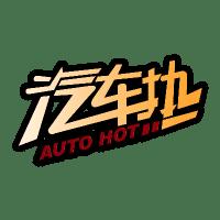 汽车热001