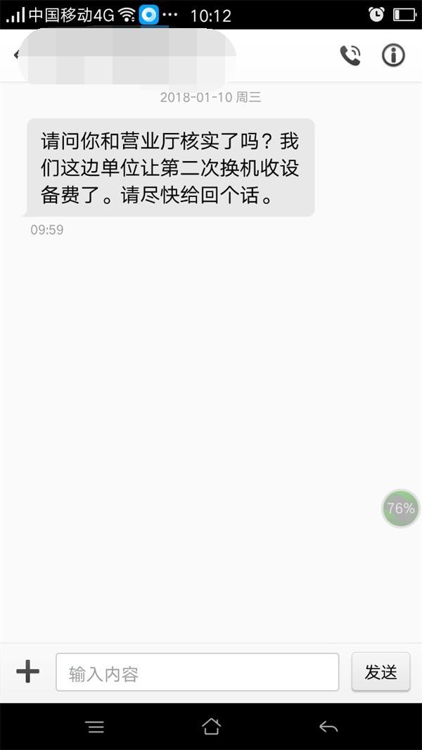 朔州移动: 宽带安装维护疑乱收费
