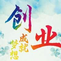 创业项目王俊