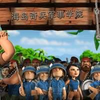 海岛奇兵解说小李
