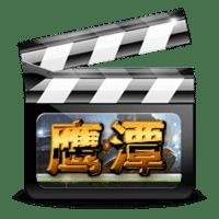 鹰潭微电影