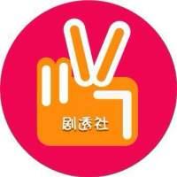 小v剧透社