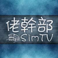 佬幹部SimTV