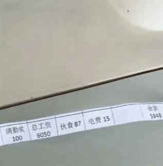 广东年轻可爱的90后打工女孩晒工资条, 意在找男朋友 网友: 我可以吗?