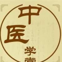 国医精诚苑