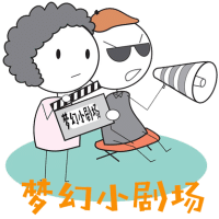 梦幻小剧场