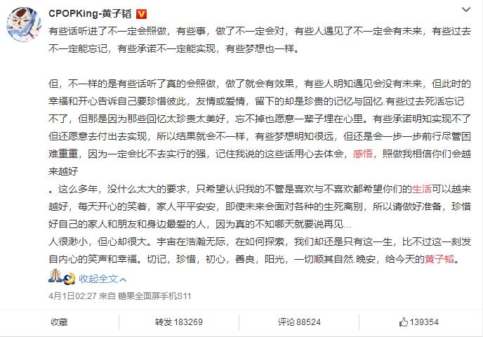 黄子韬发博感悟人生, 称生活不易, 网友: 又在撒毒鸡汤