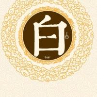 白涛love