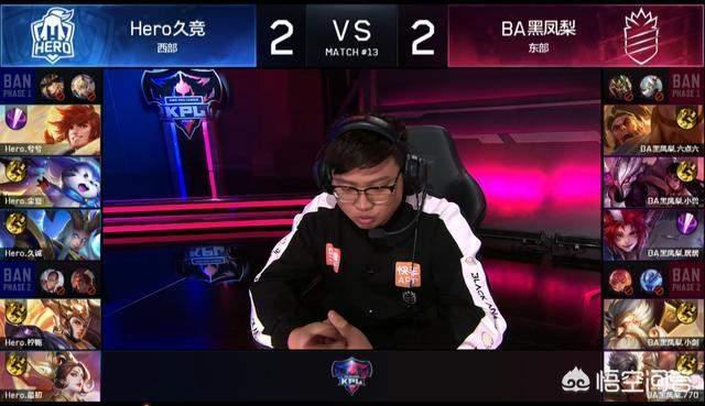怎么看待在王者荣耀kpl中ba黑凤梨29号的以净胜7场拿下东部最佳?