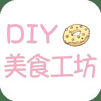 DIY美食工坊