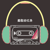 酷歌音乐录