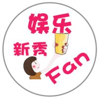 娱乐新秀Fan