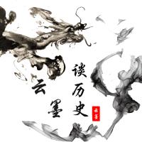 雲墨谈历史[已注销]