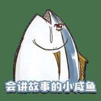 会讲故事的小咸鱼