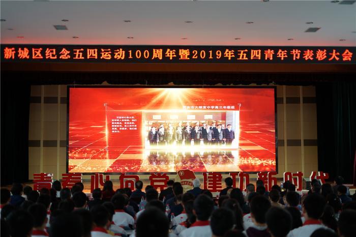 纪念五四运动100周年:西安市新城区表彰优秀青年