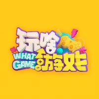 玩啥游戏官方