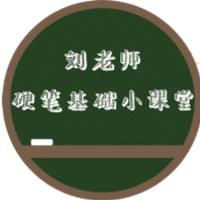 刘老师动漫基础小课堂