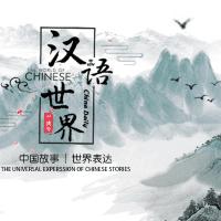 汉语世界节目