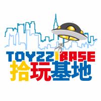 拾玩基地ToyzziBase