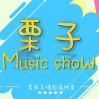 栗子音乐秀
