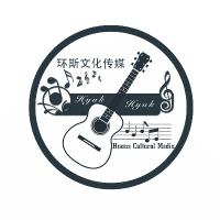 环斯音乐文化传媒