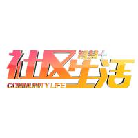 四川电视台社区生活