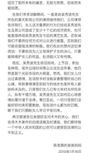 横店女演员自曝吴秀波睡女明星前戏: 先聊金刚经再聊斯坦僧