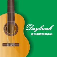 Daybreak古典吉他
