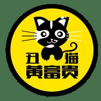 丑猫黄富贵