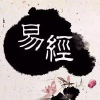 刘海民易经风水讲座