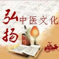 弘扬国医文化