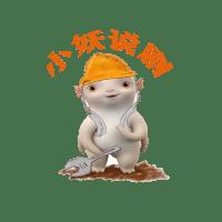 小妖动漫社