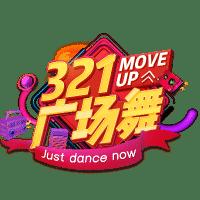 321广场舞