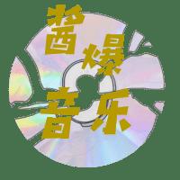 酱爆音乐club