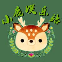 小鹿可爱笑