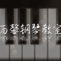 雨馨钢琴教室