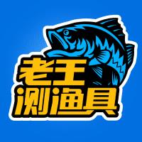 老王测渔具