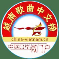 越南歌曲中文榜