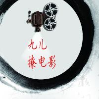 九儿撩电影