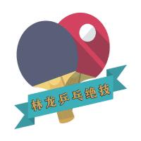 林龙乒乓绝技
