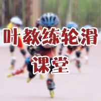叶教练轮滑课堂