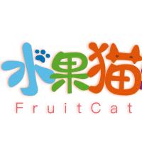 水果猫益智游戏