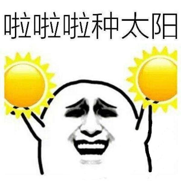 南方阴雨继续太阳失联, 是南方不配看到太阳吗?