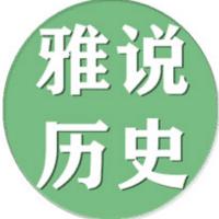 华狐历史书
