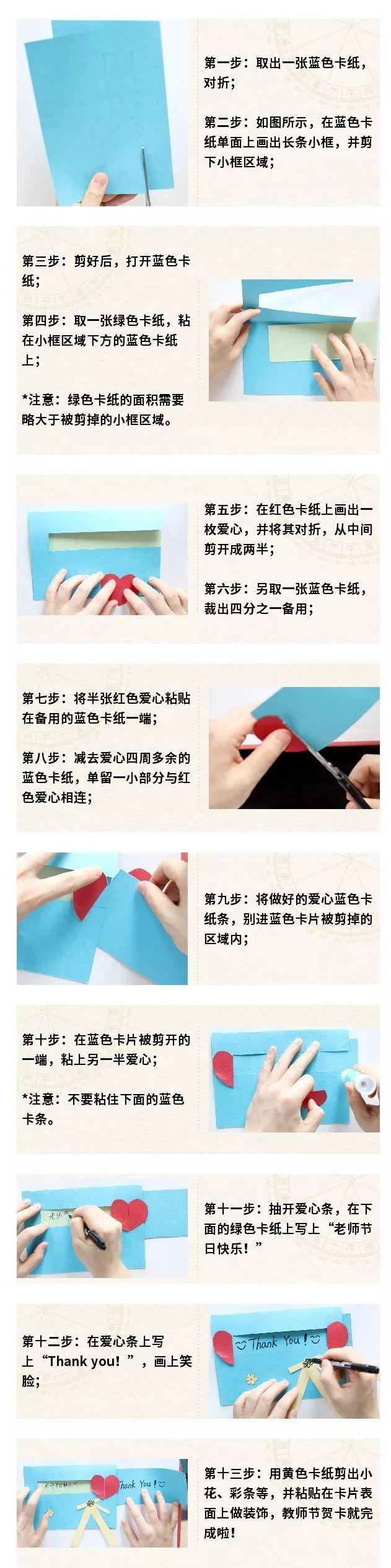 送教师的手工贺卡制作步骤图解